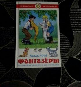 Книга Фантазёры