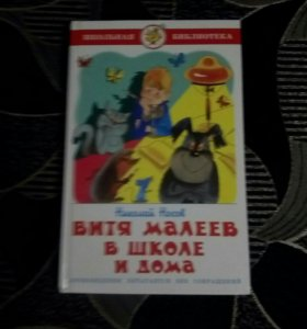 Книга Витя Малеев в школе и дома