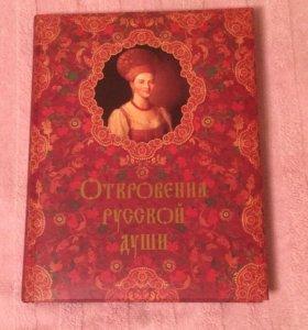 Подарочная книга - Откровения русской души