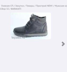 Новые зимние мужские ботинки