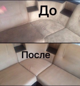 Химчистка ковров , мягкой мебели на дому