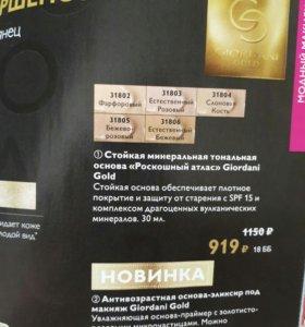 Стойкая тональная основа Giordani Gold