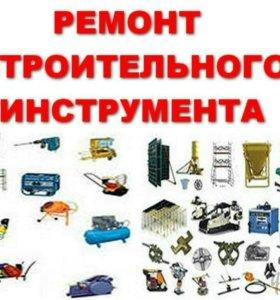 Ремонт инструмента и насосных станций