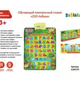 """Обучающий электронный плакат """"ZOO Азбука"""", работае"""