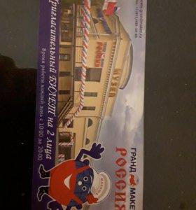 Билет в Гранд Макет Россия на 2 персоны