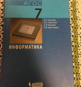 Учебник по информатике.