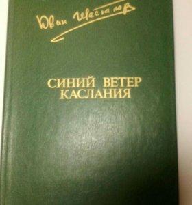 """Ю.Шесталов""""Синий ветер каслания"""""""