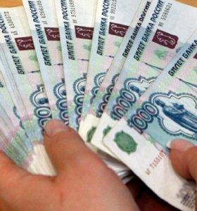 Деньги до 100000 р. до 3х лет, под 0,19%
