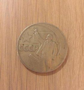 Юбилейная монета 1 р 1997 г
