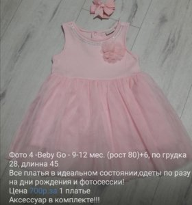 Платья от 74-86