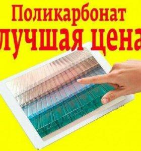 Поликарбонат 8мм цветной/прозрачный
