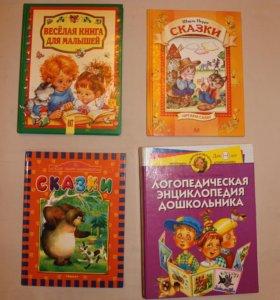 Детские, школьные книги
