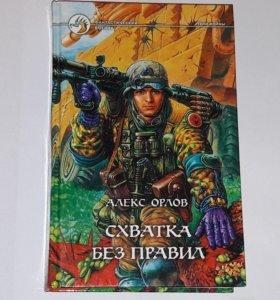 Книги фантастика 1-ая подборка
