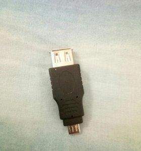 Переходник micro usb на флешку