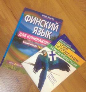 Самоучитель финского языка