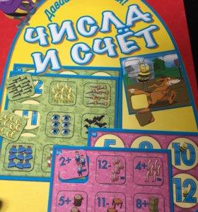 """Обучающая игра """"Числа и счёт"""""""