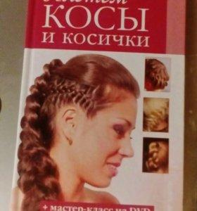 Книга по плетению кос