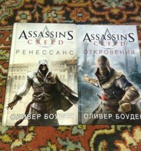 Книги Assassin's creed