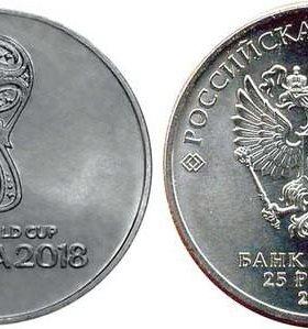 Фифа 25 рублей