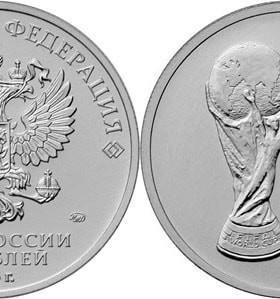 25 рублей фифа