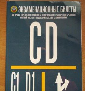 Билеты ПДД c1 d1