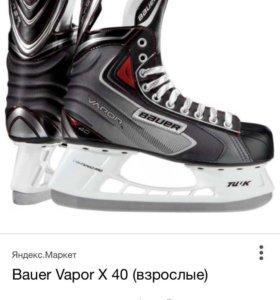 Bauer vapor x40