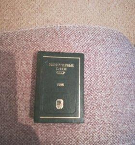 Мини книга 1986 г