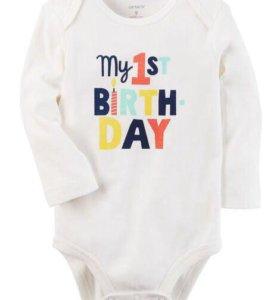 Боди на первый день рождение.