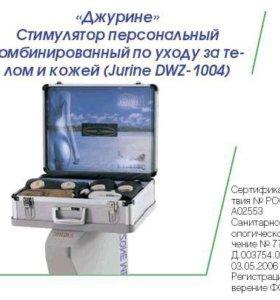 "Терапевтический аппарат ""Jurine"" Джурине"