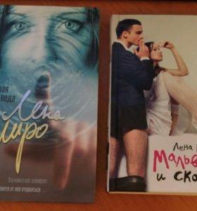 Книги Лены Миро