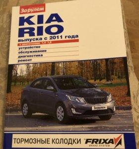 Книга KIA RIO