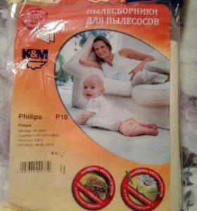 Одноразовые мешки для пылесоса.