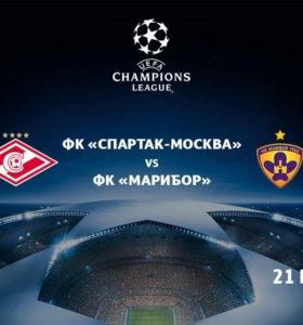 Билеты на Спартак-Мерибор