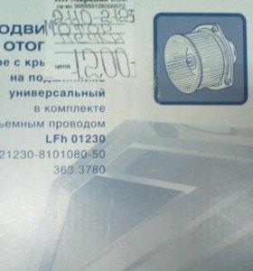 Мотор печки 2110-2123