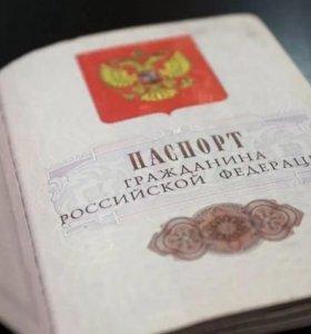 Гражданство России и разрешение на работу!