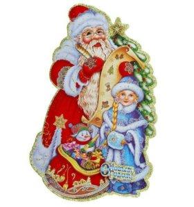 Плакат дед мороз с внучкой