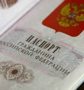 Оформление гражданства!