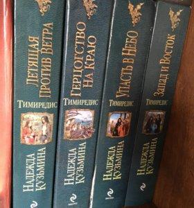 Серия книг «Тимиредис»