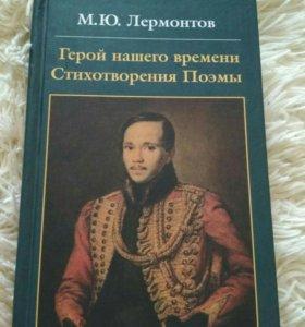 """Книга М. Ю. Лермонтова """"Герой нашего времени""""."""