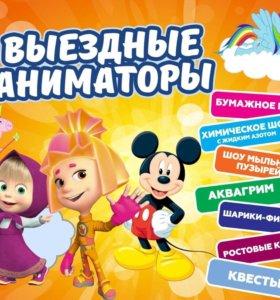 Аниматоры,Клоуны на Детский Праздник