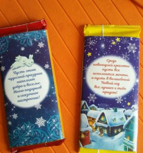 Шоколад с поздравлениями на новый год