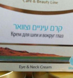 Крем от морщин,крем для шеи и вокруг глаз