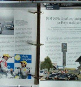 История DTM