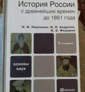 Книга история России с древнейших времен до 1861
