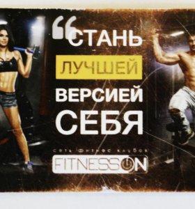 Клубная карта в фитнес клуб
