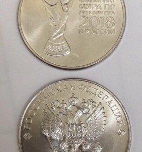 Монеты 25 руб «ФИФА 2018». Мешковые.