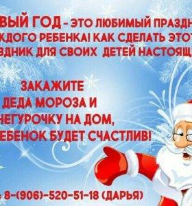 Дед Мороз с выездом на дом