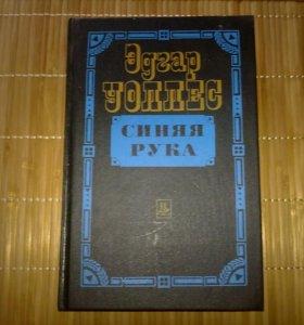 """Романы """"Синяя рука"""" и другие"""