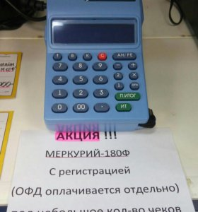 Кассовый аппарат новый онлайн Меркурий 180Ф