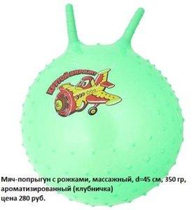 Мяч-попрыгун с рожками (ароматизированный) новый
